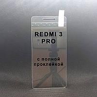 Защитное стекло для Xiaomi Redmi 3 Pro Прозрачное