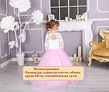 Довге ошатне плаття Меліса на 6-7 років, фото 3