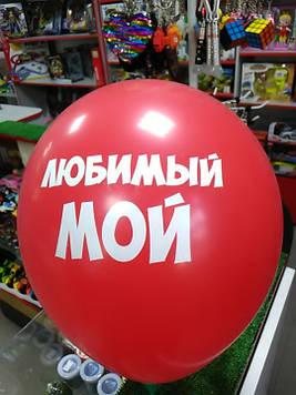 Воздушный шарик 12 дюймов с надписью любимый мой 1шт