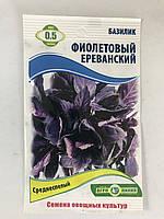 Семена базилика фиолетовый ереванский 0,5 г Агролиния