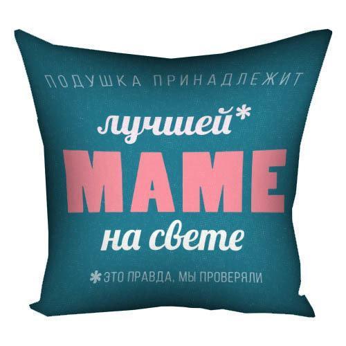 """Подушка """"Лучшей маме на свете"""""""