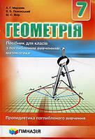Геометрія Пропедевтика поглибленого вивчення підручник 7 клас з поглибленим вивченням математики Мерзляк, Гімназія