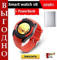 Умные часы V8 Smart Watch + PowerBank в подарок