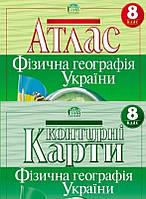 Атлас + контурная карта. Физическая география Украины. 8 класс