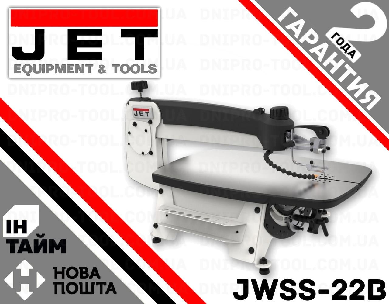 Лобзиковая пила JET JWSS-22B
