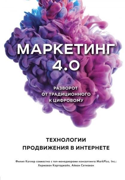 Маркетинг 4.0. Разворот от традиционного к цифровому: технологии продвижения в интернете
