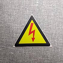 Высокое напряжение наклейка на щитовую
