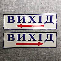 Наклейка Выход Белый, фото 1