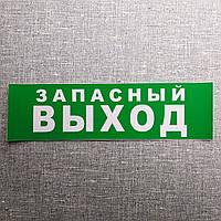 Наклейка Запасный Выход