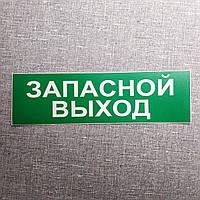 Наклейка Запасной Выход
