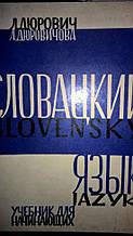 Slovenský jazyk,  1965...