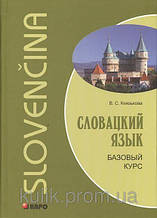Словацкий язык. Базовый курс + CD