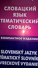 Словацкий язык. Тематический словарь. Компактное издание / Slowensky jazyk: Tematicky slovnik: Vreckove vydanie