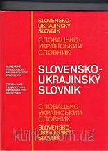 Словацько-український словник / Уклад. П. Бунганич. б/у