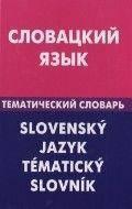 Фурсина Е. А.  Словацкий язык. Тематический словарь. 20000 слов и предложений