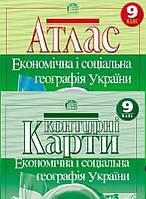 Атлас + контурная карта. Экономическая и социальная география Украины. 9 класс