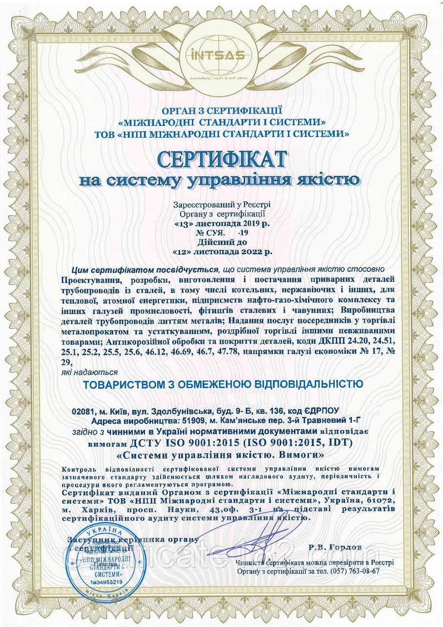 Сертификация системы управления качеством производителя по ДСТУ ISO 9001:2015