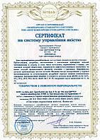 Сертифікація системи управління якістю виробника за ДСТУ ISO 9001:2015