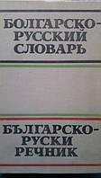 Бернштейн С. Б. Болгарско-русский словарь.