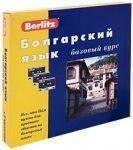 Болгарский язык. Базовый курс + 3 кас+MP3 CD Веrlitz