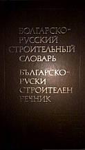 Болгарско-русский строительный словарь, Българско-руски строителен речник...