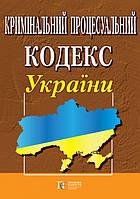Кримінальний процесуальний кодекс України станом на 12.11.2019 Нова редакція