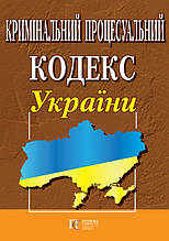 Кримінальний процесуальний кодекс України станом на 1.07.2020 Предзаказ Нова редакція