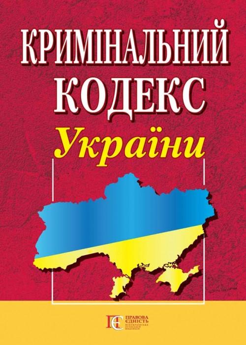 Кримінальний кодекс України 01.05.2020 Нова редакція