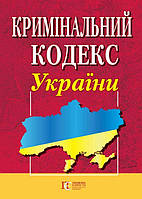 Кримінальний кодекс України 28.11.2019 Нова редакція