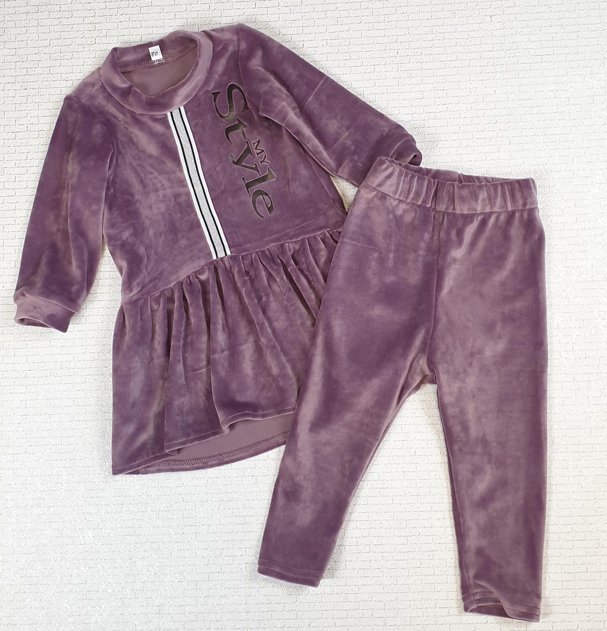 Детский  велюровый костюм с басочкой  80-98