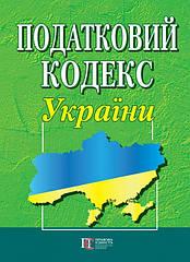 Податковий кодекс України 11.06.2020 року З урахуванням законодавчих змін згідно із ЗУ № 466-IX та № 591-IX