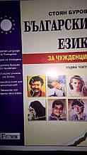Български език за чужденци - първа част