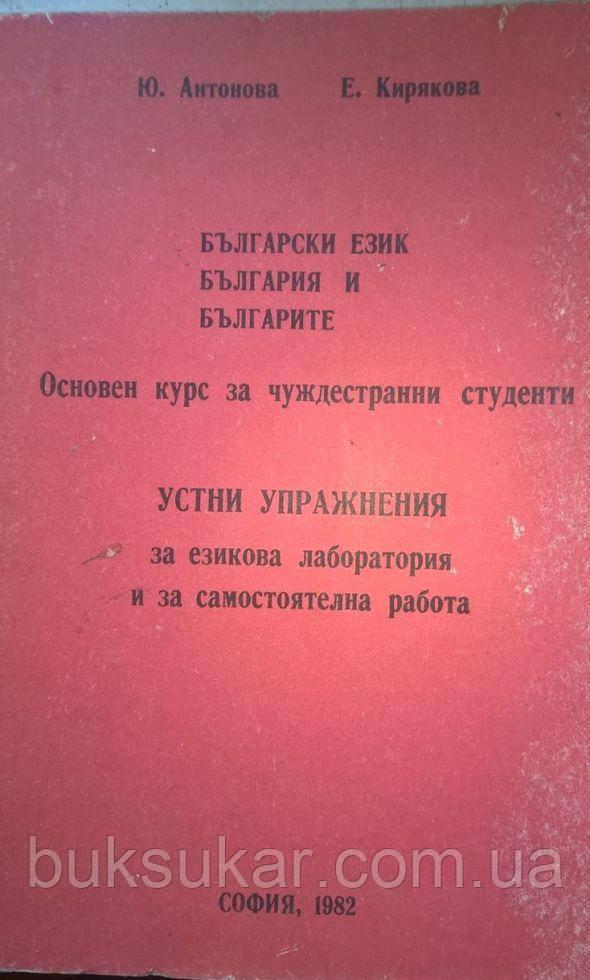 Български език. България и българите, Основен курс за чуждестранни студенти, 1982.