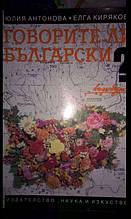 Говорите ли български?