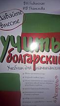 Давайте вместе учить болгарский.