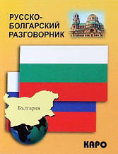 Каро Русско-болгарский разговорник