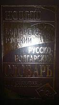 Новый болгарско-русский, русско-болгарский словарь   Автор: Гаврилова А. С.