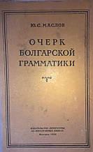 Очерк болгарской граматики