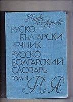 Русско-болгарский словарь в 2-х томах