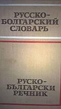 Русско-болгарский словарь.