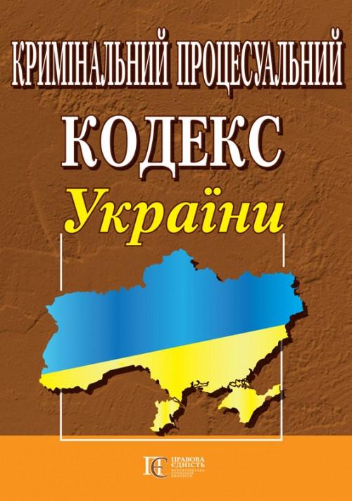 Кримінальний процесуальний кодекс України 1.07.2020 Предзаказ Нова редакція!!!!