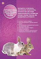 Пуріна® Готовий  корм для кролів на відгодівлі 42047(Ціна в прайсі)