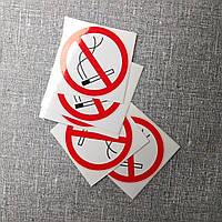 Не курить наклейка - 1