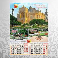 Календарь настенный перекидной на 2020 год по 2 месяца на пружине