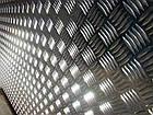 Лист алюминиевый рифлёный квинтет 2,5х1250х2500 мм марка 1050Н, фото 3