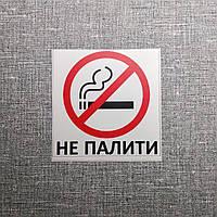 Наклейка-указатель Не палити