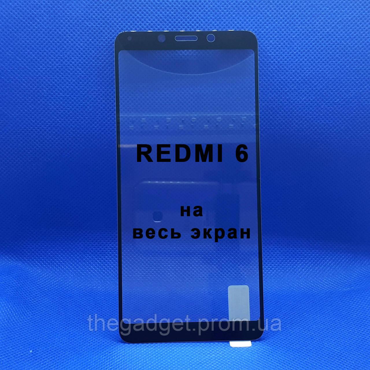 Защитное стекло для Xiaomi Redmi 6 Черное на весь экран