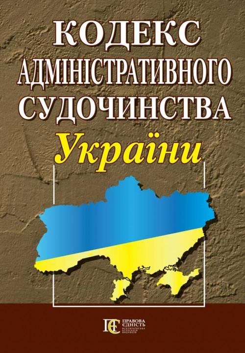 Кодекс Адміністративного судочинства України. Станом на 01.03.2020 р