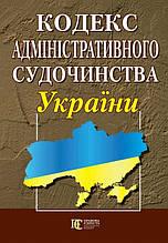 Кодекс Адміністративного судочинства України 01.03.2020