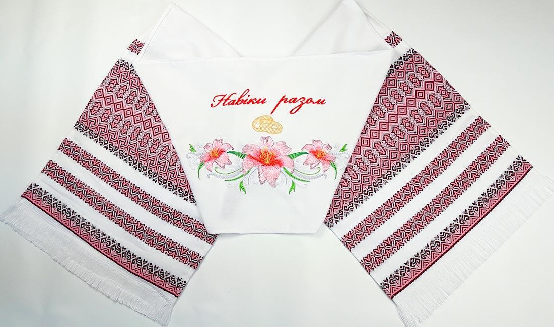 Свадебный рушник На щастя, На долю 185 см.